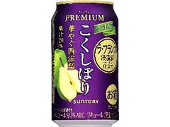 サントリー チューハイ こくしぼりプレミアム 華やぐ西洋梨 缶350ml