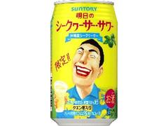 サントリー チューハイ 明日のシークヮーサー・サワー 缶350ml