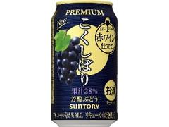 サントリー チューハイ こくしぼり プレミアム 芳醇ぶどう 缶350ml