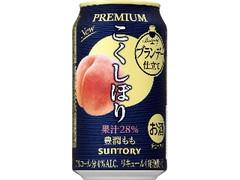 サントリー チューハイ こくしぼり プレミアム 豊潤もも 缶350ml