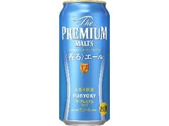 サントリー ザ・プレミアム・モルツ 〈香る〉エール 缶500ml