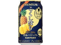 サントリー こくしぼりプレミアム 香熟パイナップル 缶350ml
