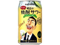 サントリー チューハイ 明日の焼酎サワー 缶350ml