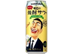 サントリー チューハイ 明日の焼酎サワー 缶500ml