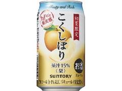 サントリー こくしぼり 梨 缶350ml