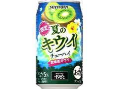 サントリー -196℃ 夏のキウイ 缶350ml