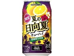サントリー -196℃ 夏の日向夏 缶350ml