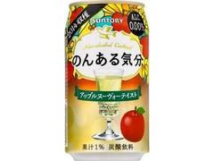 サントリー のんある気分 アップルヌーヴォーテイスト 缶350ml