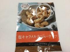 ミツヤ 塩キャラメルカシューナッツ 35g