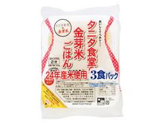トーヨーライス タニタ食堂の金芽米ごはん 袋160g×3