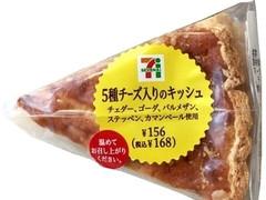 セブン-イレブン 5種チーズ入りのキッシュ