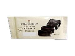 セブンプレミアム 濃厚くちどけのガトーショコラ 袋4個