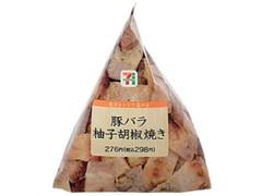 セブン-イレブン 豚バラ柚子胡椒焼き