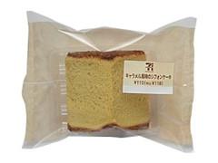 セブン-イレブン キャラメル風味のシフォンケーキ