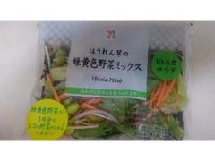 セブン-イレブン ほうれん草の緑黄色野菜ミックス