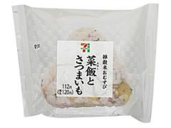 セブン-イレブン 雑穀米おむすび菜飯とさつまいも