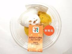 セブンイレブン かぼちゃとさつま芋のスイーツサラダ