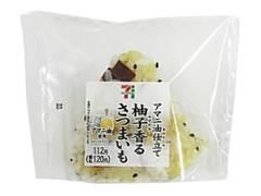 セブン-イレブン アマニ油仕立て!柚子香るさつまいもおむすび
