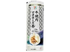 セブン-イレブン 牛焼肉マヨネーズ巻