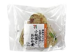 セブン-イレブン 雑穀米むすび生姜が決め手!小松菜とおかか煮