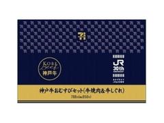 セブン-イレブン 神戸牛おむすびセット 牛焼肉&牛しぐれ