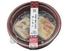 セブン-イレブン 北海道十勝産小豆使用おしるこ