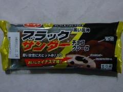 ロピア ユーラク ブラックサンダー チョコクレープ 袋1個