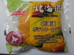 イトーパン 北海道ポテトコーンパン 1個