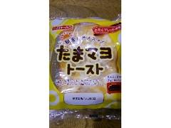 イトーパン たまマヨトースト 袋1個