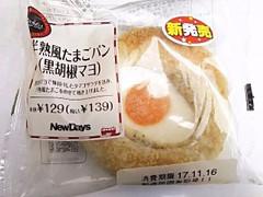 ニューデイズ Panest 半熟風たまごパン 黒胡椒マヨ