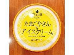 籠谷 たまごやさんのアイスクリーム 110ml