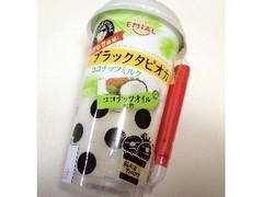 エミアル ブラックタピオカ ココナッツミルク カップ200g