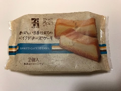 セブンプレミアム 香ばしい3層仕立てのベイクドチーズケーキ 袋2個