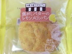 シャトレーゼ 焦がしバターのレモンメロンパン 袋1個