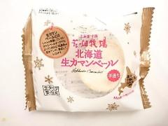 花畑牧場 北海道生カマンベール 袋1個