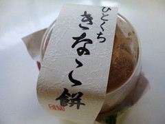 青木光悦堂 銘菓の郷 ひとくち きな粉餅 5個