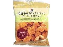 セブンプレミアム チーズインスナック スモークサラミ 袋40g