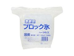 前川インターテック ブロック氷 ハーフサイズ 国産 袋1.8kg
