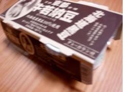 フードバンク 森口 牛若納豆黒豆納豆 40g×2