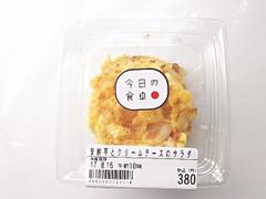 東急百貨店 今日の食卓 安納芋とクリームチーズのサラダ