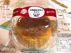 セイコーマート YOUR SWEETS 北海道かぼちゃスフレ