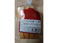 本間製パン くちどけふんわか食パン 袋6枚