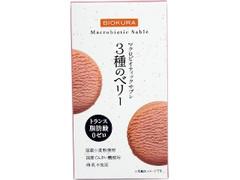 ビオクラ マクロビオティックサブレ 3種のベリー 箱50g