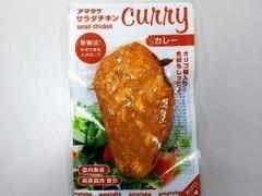 アマタケ サラダチキン カレー 110g