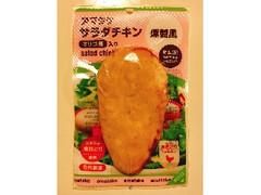 アマタケ サラダチキン 燻製風 110g