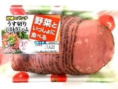 福留ハム うす切りパストラミハム 10%増量 140g+14g