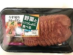 福留ハム うす切りスモークタン タレ付 パック68g