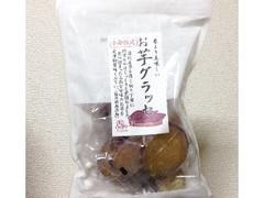 飯尾産業 お芋グラッセ 袋170g