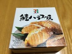 セブンプレミアム 鮭ハラス焼 缶40g