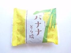 口福堂 バナナどら焼 1個